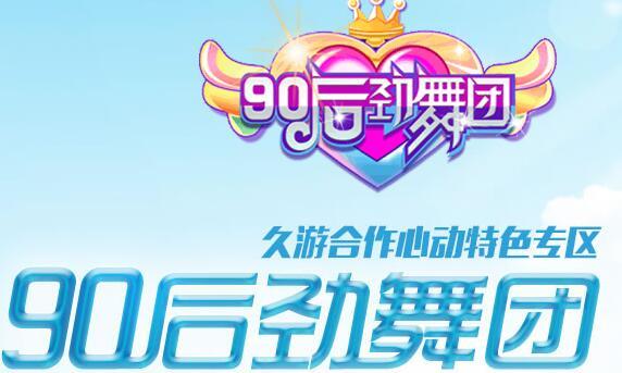 劲舞团游戏_官方网站给客户满意服务